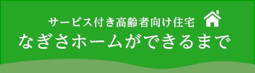 なぎさホームblog